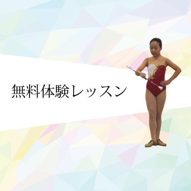 松戸・柏_バトントワリング教室__無料体験レッスン