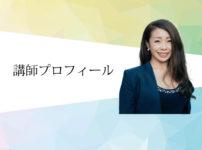 松戸・柏_バトントワリング教室_講師プロフィール