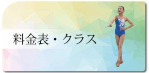 松戸・柏_バトントワリング教室_リンクバナー料金表